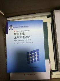 中国民生发展报告2014(北京大学中国社会科学调查中心)