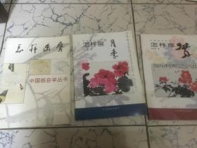 中国画自学丛书; 怎样画牡丹、怎样画月季、怎样画鹰[三本合售]