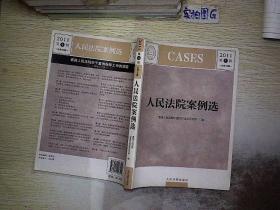 人民法院案例选 . 2011第4辑(总第78辑)