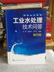 工業水處理技術問答(第4版)