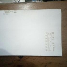 百年西冷 金石华章 西泠印社大型国际篆刻选拔活动中原赛区系列展