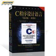 C程序设计语言(第二版)      9787111128069