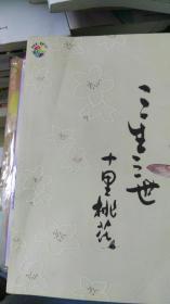 三生三世 十里桃花