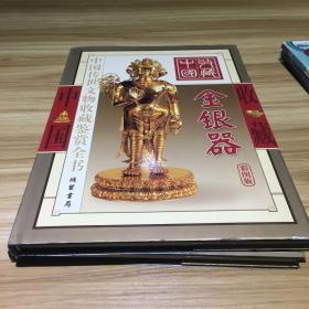 中国传世文物收藏鉴赏全书.金银器:彩图版