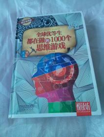 全球优等生都在做的1000个思维游戏(耀世典藏版)