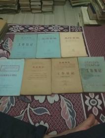 文革日记: 数学学习笔记(高等数学、三角函数 共7本合售)