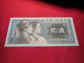 第四版人民币8002SJ53761074贰角一张1980年2角荧光全新无斑无洗真品纸钞币冠号收藏纸钱币