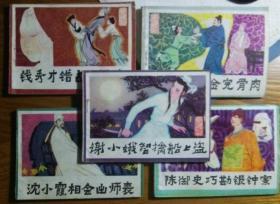 古代白话小说选【1、5、6、7、8】五本合售