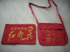 文革~红卫兵袖标!放红宝书的【林提毛像】语录红包包!二合一!