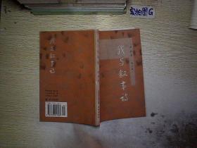 我与叙事诗 增订本 (作者签赠本) 、。..