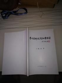 集邮文献:贵州省邮政附加费图谱(发行量150册)