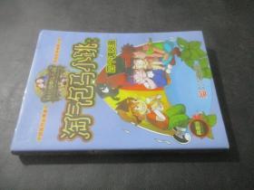 杨红樱淘气包马小跳系列:四个调皮蛋(典藏版)