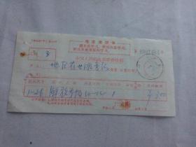 报刊文献  1969年人民邮电报纸费收据0001404  解放军报  有语录   左边有装订孔