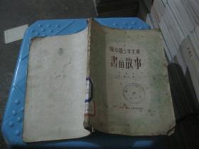 书的故事(新中国少年文库)1950年2版   货号26-4