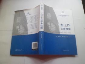人民法院工作实务技能丛书(1):立案工作实务技能