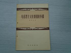 马克思主义在俄国的传播(32开平装 1本,原版正版老书,扉页有原藏书人签名。详见书影)
