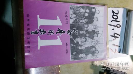 山西艺术教育 校庆专刊  1958--1998     11期