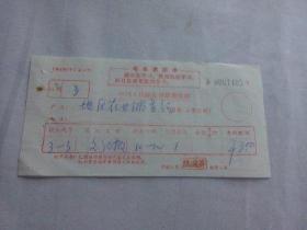 报刊文献  1969年人民邮电报纸费收据0001405   文汇报  有语录   左边有装订孔