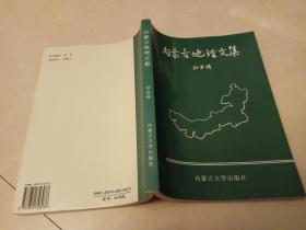 内蒙古地理文集 孙金铸签名