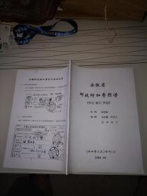 集邮文献:安徽省邮政附加费图谱(凭证。戳记。其他)(附加费之友增刊(1))