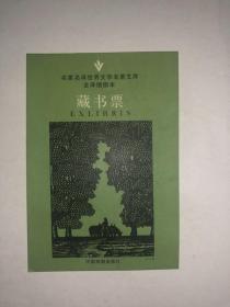 名家名译世界文学名著文库全译插图本 藏书票 6-6 中国戏剧出版社