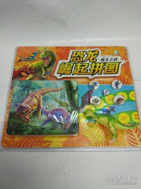 恐龙拼图尊王之战