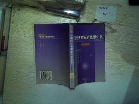 中国经济专家新思想年集(2000版)      ..