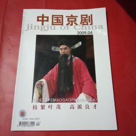 中国京剧2009年4