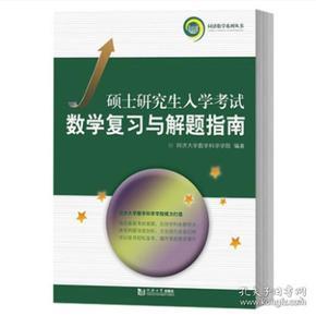 同济数学系列丛书:硕士研究生入学考试数学复习与解题指南