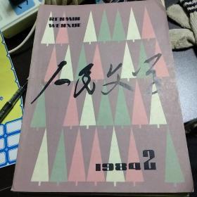 人民文学1984年2、3、4、6、7、8、9、10共计八本合售,包括人民文学创刊35周年纪念特大号