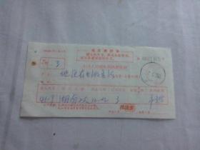 报刊文献  1969年人民邮电报纸费收据0001408   湖南工人从  有语录   左边有装订孔
