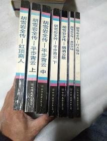 胡雪岩全传 全七册