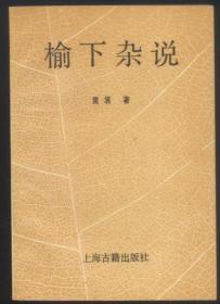榆下杂说【上海古籍出版社 1992年一版一印】