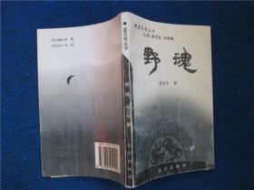 【蓝月亮丛书】野魂(2000册)