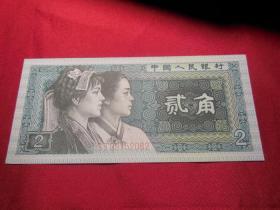 第四版人民币8002SJ39152062贰角一张1980年2角荧光全新无斑无洗真品纸钞币冠号收藏纸钱币