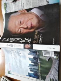 李光耀回忆录:我一生的挑战:新加坡双语之路