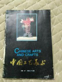 中国工艺美术(总第二十七期)