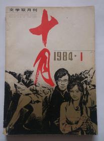 《十月--1984-1》