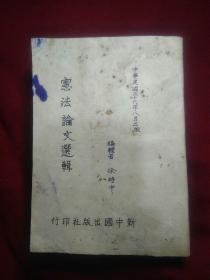 民国36年,宪法论文选辑,革命建国丛书,新中国出版社印行