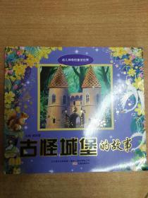 古怪城堡的故事(幼儿神奇的童话世界)注音彩图本