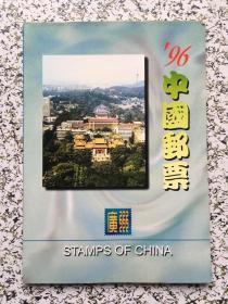 1996年邮票年册