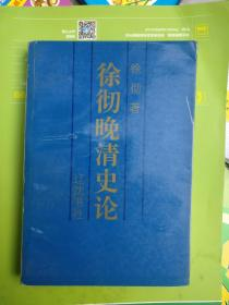 徐彻晚清史论(品相以图片为准)1993年一版一印、仅印800册