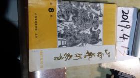 山西艺术教育   1997年10期