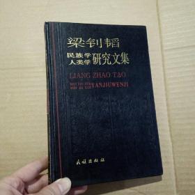 梁钊韬民族学人类学研究文集(梁钊韬遗孀签赠本)见图