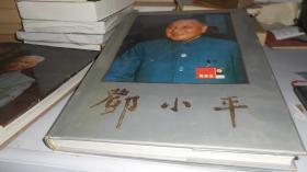 鄧小平畫冊 中央文獻出版社 精裝8開