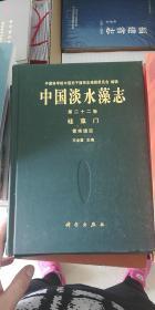 中国淡水藻志(第22卷)(硅藻门·管壳缝目)