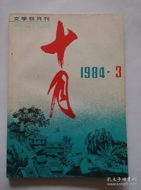 《十月--1984-3》