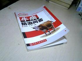 牛病防治问答