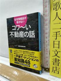 住宅情报志が书かない 不动产の话     64开宝岛社文库本综合书   日文原版