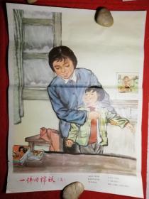 文革时期老年画《一件旧棉袄 3》4开